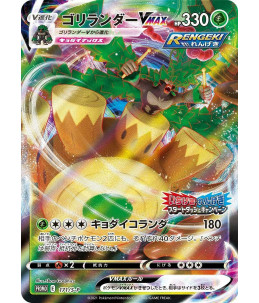 [JAP] Pokémon Carte Promo 171/S-P Rillaboom VMax (Gorythmic VMax)