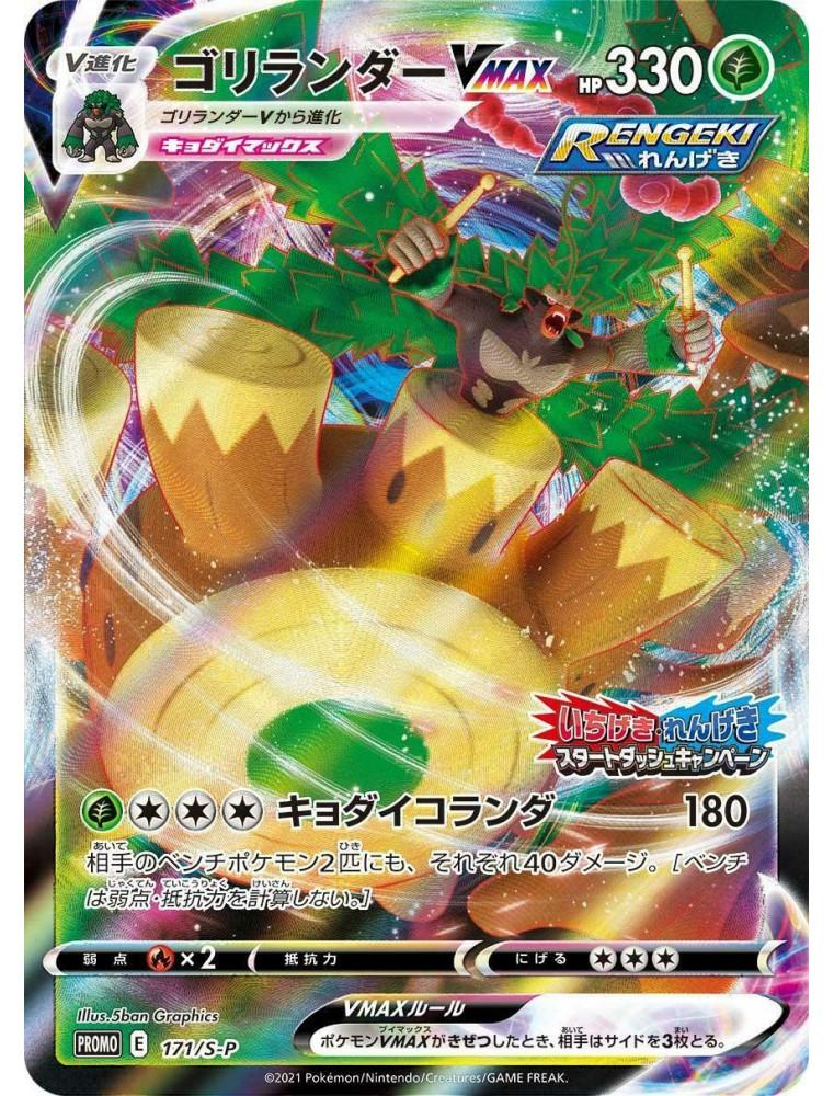 [JAP] Pokémon Carte Promo 171/S-P Rillaboom VMax (Gorythmic VMax)